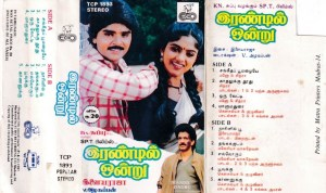 Erandil Ondru Tamil Film Audio Cassette by Ilaiyaraja www.mossymart.com 1