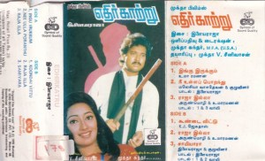Ethir Kaatru Tamil Film Audio Cassette by Ilaiyaraja www.mossymart.com 1