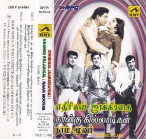 Ethirigal Jaakirathai - Naangu Killadigal - Naam Moovar Tamil Film Audio Cassette www.mossymart.com 1