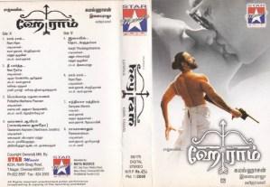 Hey Ram Tamil Film Audio Cassette by Ilaiyaraja www.mossymart.com 1