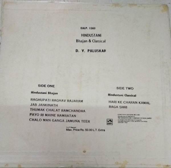 Hindustani Bhajan & Classical Lp Vinyl Record by D V Paluskar www.mossymart.com 1