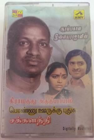 Hits from Tamil film Audio Cassette by Ilayaraaja www.mossymart.com 5