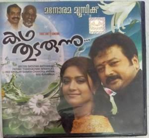 Hits of Ilayaraja- Sthyan Anthkkad Malayalam Film Hits Audio CD www.mossymart.com 2