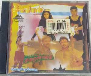 Indian - Siraisaalai - Naatu Pura Paatu Tamil Film Audio CD www.mossymart.com 2