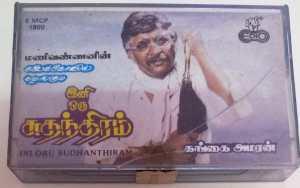 Ini Oru Sudhanthiram Tamil Film Audio Cassette by Gangai Ameran www.mossymart.com 1