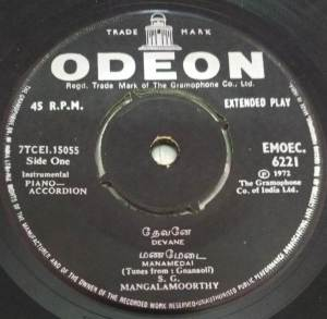 Instrumental Piano- Accordion fromTamil Film Songs EP Vinyl Record by www.mossymart.com 2