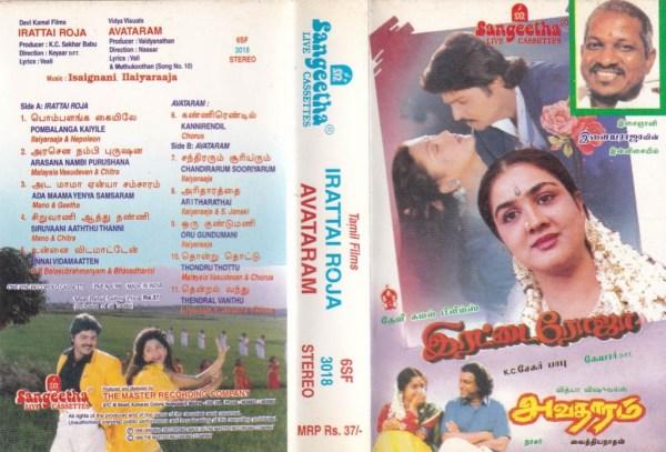 Irattai Roja - Avataram Tamil Film Audio Cassette by Ilayaraaja www.mossymart.com 1