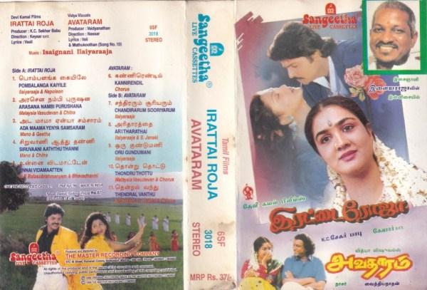 Irattai Roja - Avatharam Tamil Film Audio Cassette by Ilaiyaraja www.mossymart.com 1