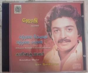 Jyothi- Ethanai Konam Ethanai Paarvai - Kavithai Malar Tamil Film Audio CD by Ilaiyaraja www.mossymart.com 1
