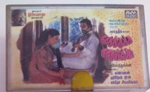 Kaathirukka Neramillai Tamil Film Audio Cassette by Ilayaraaja www.mossymart.com 1