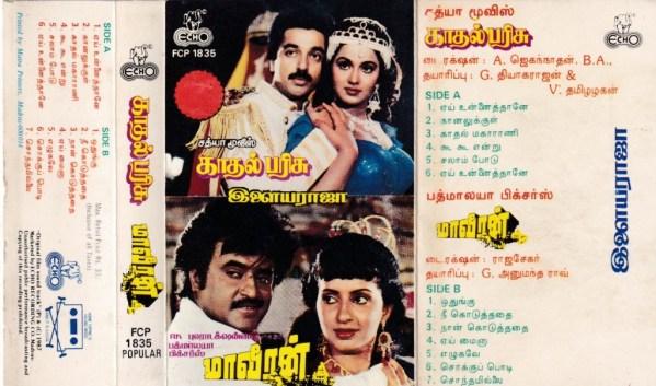 Kadhal Parisu - Maaviran Tamil Film Audio Cassette by Ilaiyaraja www.mossymart.com 1
