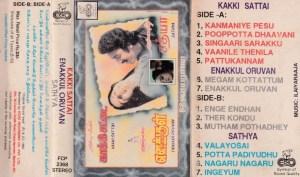 Kakki Sattai- Ennakul Oruvan - Sathya Tamil Film Audio Cassette by Ilaiyaraja www.mossymart.com 1