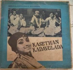 Kasethan Kadavulada Tamil Film EP Vinyl Record by M S Viswanathan www.mossymart.com 1