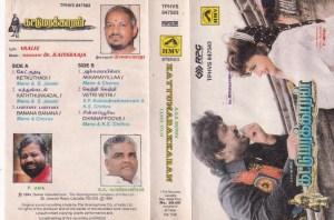 Kattumarakkaaran Tamil Film Audio Cassette by Ilayaraaja www.mossymart.com 1