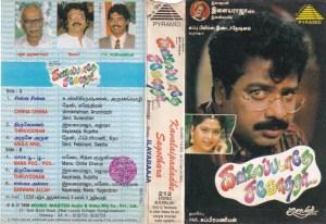 Kavalaipadathey Sagothara Tamil Film Audio Cassette by Ilaiyaraja www.mossymart.com 1