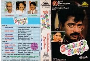 Kavalaipadathey Sagothara Tamil Film Audio Cassette by Ilayaraaja www.mossymart.com 1