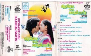 Kizhake Oru Kadhal paattu Tamil FIlm Audio Cassette by Vidayasagar www.mossymart.com 1