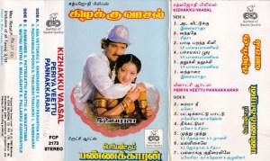Kizhaku Vasal - Peria Veettu Pannakkaran Tamil Film Audio Cassette by Ilayaraaja www.mossymart.com 1
