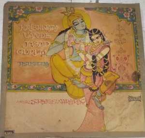 Krishnam Vande Jagad Gurum Telugu Film L P Vinyl Record by S rajeswara Rao www.mossymart.com 1