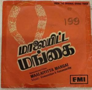 Maalaiyitta Mangai Tamil Film Ep Vinyl Record by Viswananthan Ramamoorthy www.mossymart.com 1