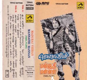 Madurai Veeran - Mannathi Mannan Tamil Film Audio Cassette www.mossymart.com 1