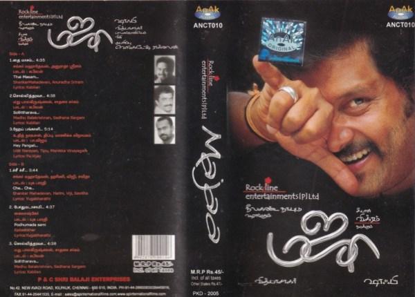Maja Tamil FIlm Audio cassette www.mossymart.com 1