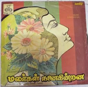 Malargal Nanaikindrna Tamil Film EP Vinyl Record by Ilayaraaja www.mossymart.com 1