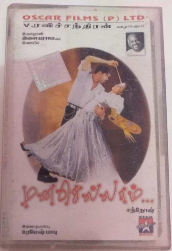 Manasellam Tamil Film Audio Cassette by Ilayaraaja www.mossymart.com 1