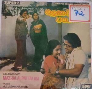 Mazhalai Pattalam Tamil Film Ep Vinyl Record by M S Viswananthan www.mossymart.com 1