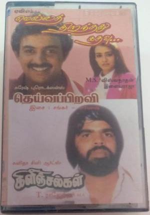 Mella Thiranthathu Kadhavu- Kilinjalgal - Deivapiravi Tamil film Audio Cassette by Ilayaraaja - T Rajender www.mossymart.com 1