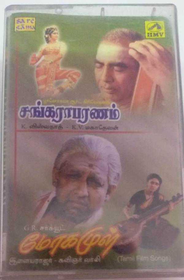 Mogamul - Sankarabharanam Tamil film Audio Cassette by Ilayaraaja - K V Mahadevan www.mossymart.com 1