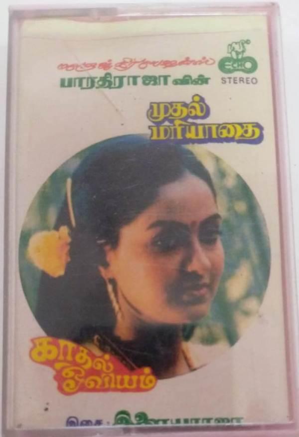 Mudhal Mariyathai - Kadhal Oviyam Tamil Film Audio Cassette by Ilayaraaja www.mossymart.com 1