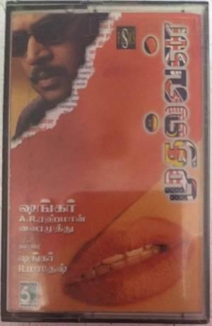 Mudhalvan Tamil Film Audio Cassette by AR Rahman www.mossymart.com1