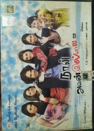 Naan Avan Illai Tamil Film Audio CD by Vijay Antony www.mossymart.com 1