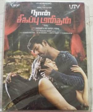 Naan Sigappu Manithan Tamil Film Audio CD www.mossymart.com 1