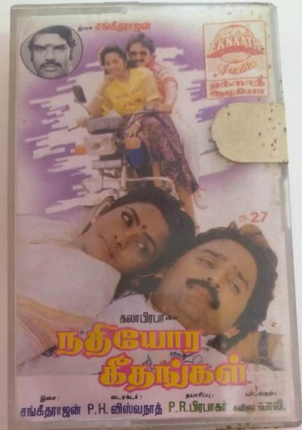 Nadhiyora Geethangal Tamil Film Audio Cassette by Sangeetha Rajan www.mossymart.com 1