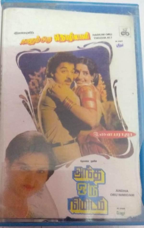 Nanum Oru Thozhilali - Andha Oru Nimidam Tamil Film Audio Cassette by Ilayaraaja www.mossymart.com 1
