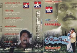 Nee Varuvai Ena Tamil Film Audio Cassette www.mossymart.com 1