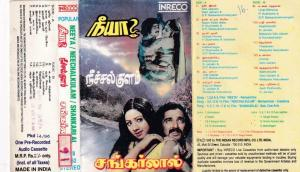 Neeya - Neechal Kulam - Shankarlal Tamil Film Audio Cassette www.mossymart.com 1