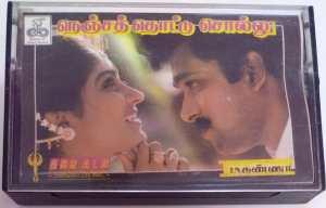 Nenjai Thottu Sollu Tamil Film Audio Cassette by Kanna www.mossymart.com 1