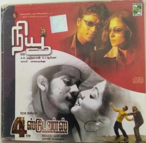 New- 4 Students Tamil Film Audio CD by AR Rahman www.mossymart.com 1