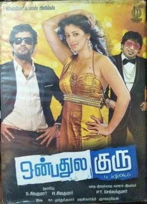 Onbathula Guru Tamil Film Audio CD www.mossymart.com 1