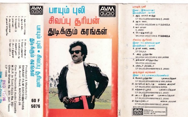 Paayum Puli - Sivappu Suriyan - Thudikkum Karangal Tamil Film Audio Cassette by Ilaiyaraja www.mossymart.com 1