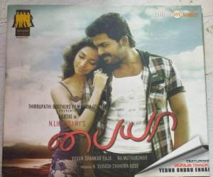 Paiya Tamil Film Audio CD by Yuvan shankar Raja www.mossymart.com 1