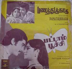 Panathukkaha - Pattaam Poochi Tamil Film Ep Vinyl Record by M S Viswananthan www.mossymart.com 1