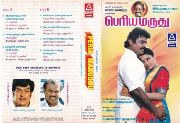 Periya Marudhu Tamil Film Audio Cassette by Ilaiyaraja www.mossymart.com 1