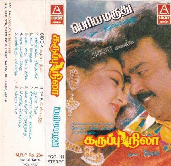 Periya Maruthu- Karupu Nila Tamil Film Audio Cassette by Deva www.mossymart.com 1