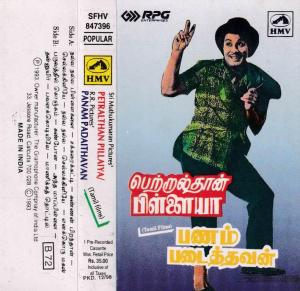 Petralthaan pillaiya - Panam padaithavan Tamil Film Audio Cassette www.mossymart.com 1