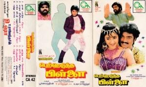 Pettradutha Pillai Tamil Film Audio Cassette by T Rajender www.mossymart.com 1