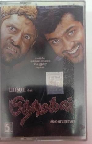 Pitha Magan Tamil film Audio Cassette by Ilayaraaja www.mossymart.com 1